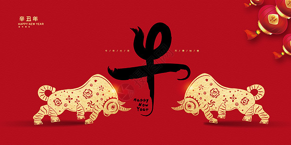 Chinese New Year Year of the Ox