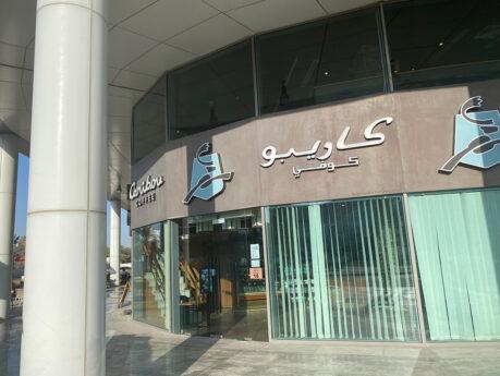 Caribou Dubai